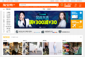 Marketpalce Ecommerce China Tao Bao 2020